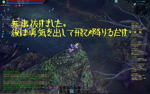 TERA_ScreenShot_20110820_235811.jpg